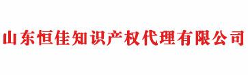 济南商标注册价格_山东商标注册代理